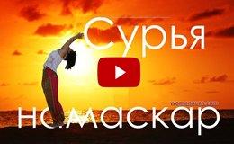 Видео урок йоги для начинающих Сурья Намаскар