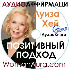 Луиза Хей Позитивный подход Аудио книга Аффирмации Слушать mp3