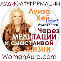 Луиза Хей Через медитации к лучшей жизни аудио книга Аффирмации слушать mp3