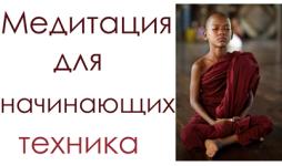 Медитация для начинающих и техника медитации