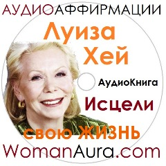 3 Луиза Хей Исцели свою жизнь аудио книга слушать mp3