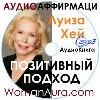 Луиза Хей Позитивный подход Аудио книга Аффирмации Слушать mp3_