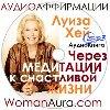 Луиза Хей Через медитации к лучшей жизни аудио книга Аффирмации слушать mp3_