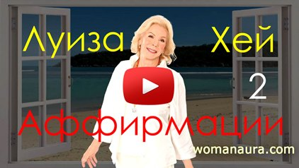 Луиза Хей лучшие видео аффирмации на каждый день__2