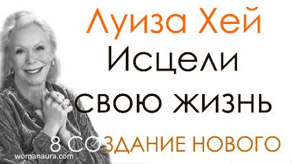 Луиза Хей 8 Исцели-свою жизнь_238