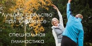 Специальная гимнастика – лучшее при климаксе