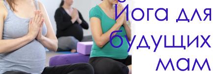 Настоящая йога для беременных — это безопасно