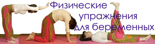 Комплекс физических упражнений для беременных