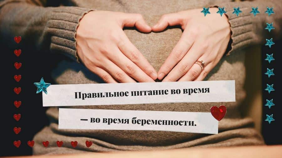 можно ли беременным кушать
