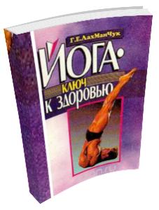 Йога ключ к здоровью