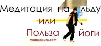 Польза йоги – я научилась кататься на коньках