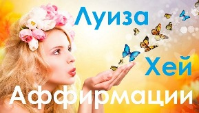 Луиза Хей аффирмации