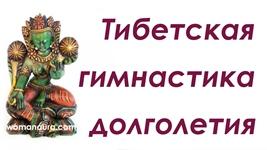 Пять тибетцев Око возрождения 160