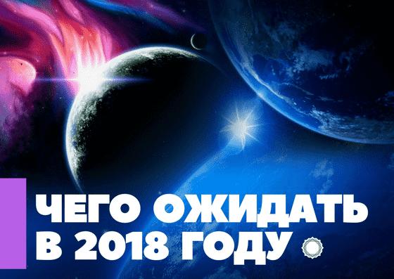 астропрогноз на год