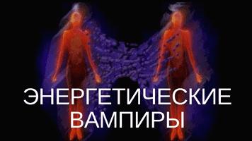 Энергетические вампиры, как распознать и защититься