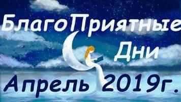 Лунный календарь благоприятные дни на апрель