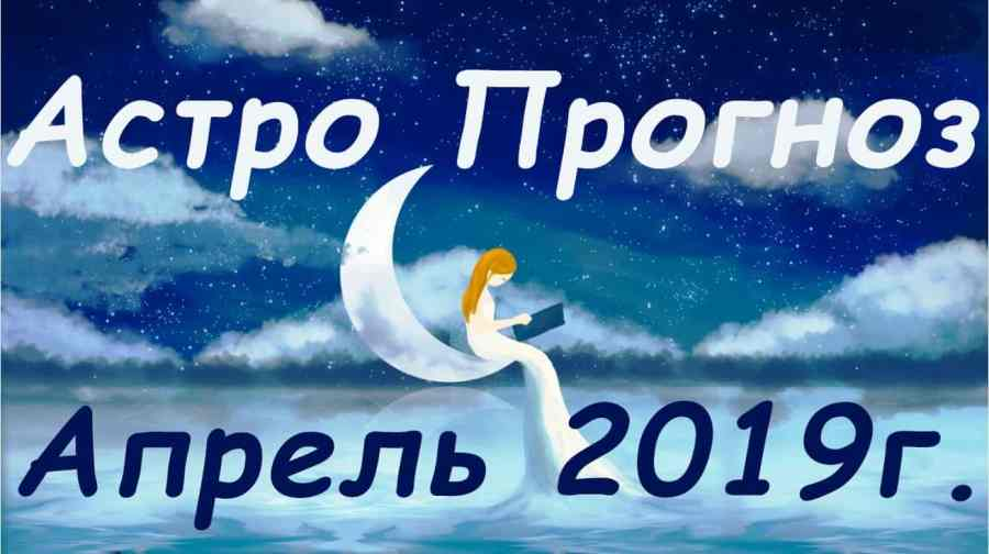 астрологический прогноз апрель 2019