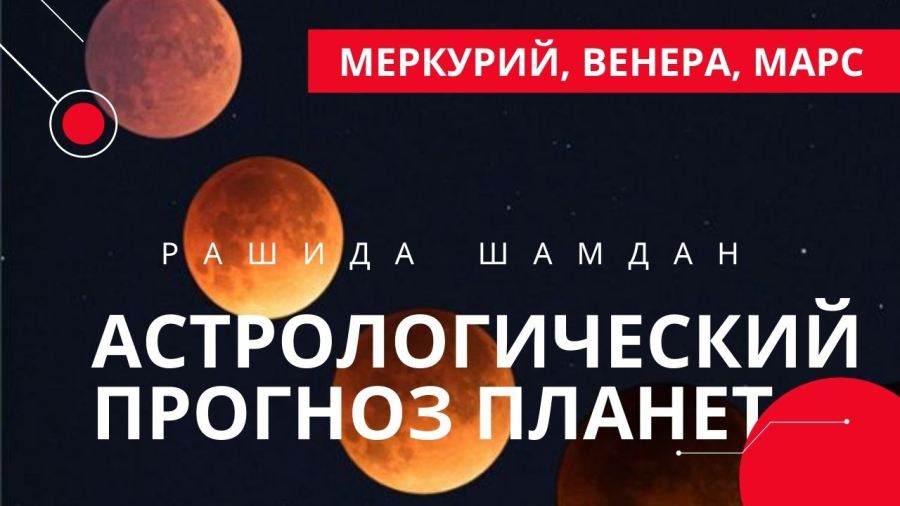 астрологический прогноз на месяц