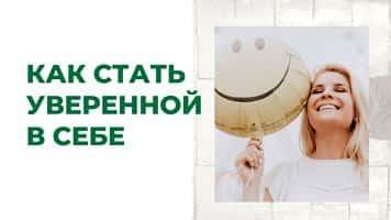 Наглость второе счастье или как стать уверенной в себе