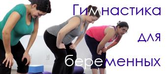 Какую делать гимнастику для беременных в домашних условиях