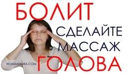 Что делать при головной боли беременным