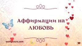Аффирмации Луизы Хей на любовь к себе и здоровье