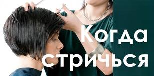 Лунный календарь стрижка покраска волос на апрель май