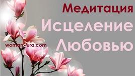 Луиза Хей Медитация «Исцеление любовью»