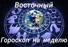 Астрология общий гороскоп неделя — Лунный гороскоп на май