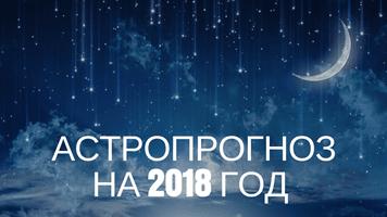 Экспресс астропрогноз на 2018 год (общий)