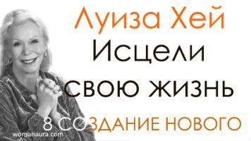 Луиза Хей Исцели свою жизнь глава 8 — Создание нового
