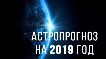 В ритме вселенной — астропрогноз на 2019 год
