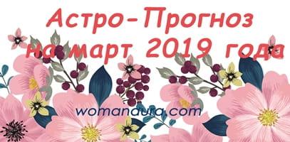 Прогноз астролога на март 2019