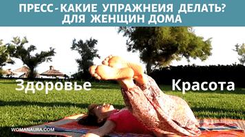 Какие упражнения на пресс лучшие для женщин в домашних условиях