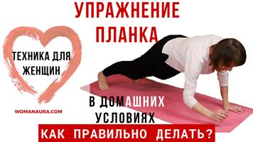 Комплекс упражнений планка и 3 вида положений