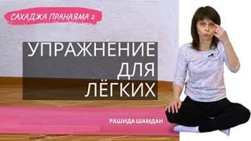Упражнение для легких — техника дыхания Сахаджа Пранаяма 2