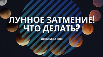 Лунное затмение 2020 в ноябре