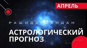 Астрологический прогноз на апрель 2021